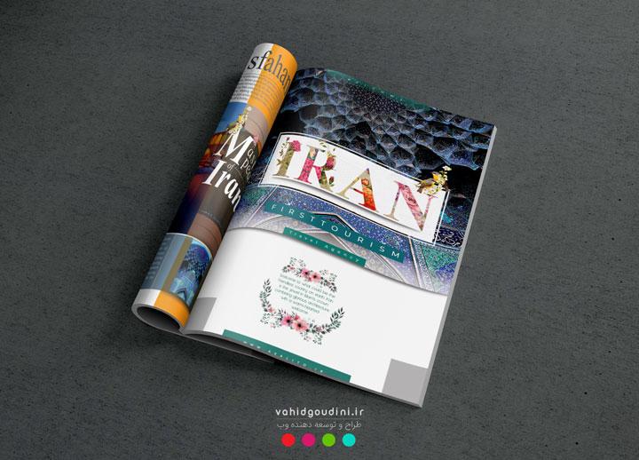 کاتالوگ ایران شناسی